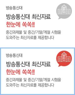 방송통신대 방송통신대 최신자료 한눈에 쏙쏙!!
