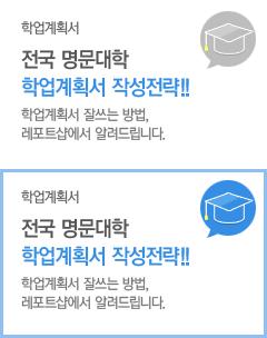 학업계획서 전국 명무문대학 학업계획서 작성전략!!