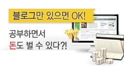 블로그만 있으면 OK! 공부하면서 돈도 벌 수 있다?!