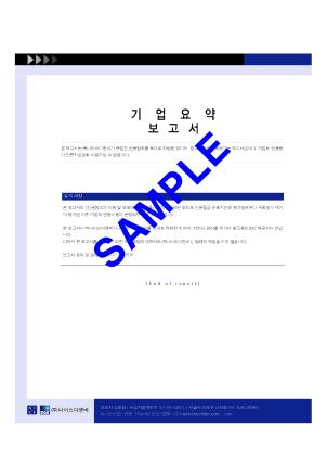 (주)소스텍 기업보고서(NR1)6