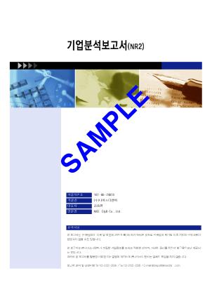 한두레건설(주) 기업분석보고서(NR2)1